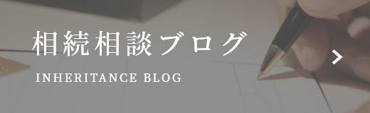 相続相談ブログ