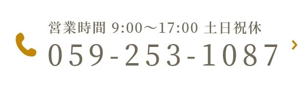 059-253-1087